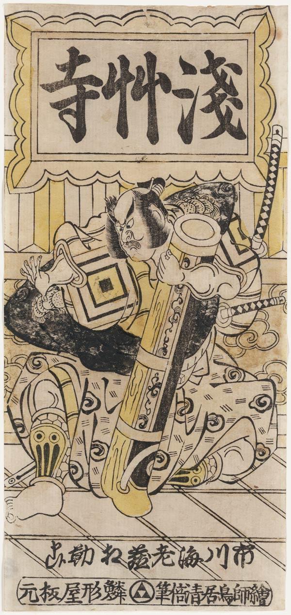 Fine-print japonesa criado/publicado entre 1736 e 1741
